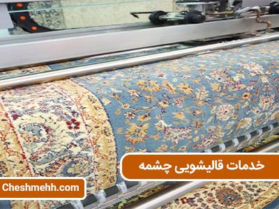 خدمات قالیشویی چشمه