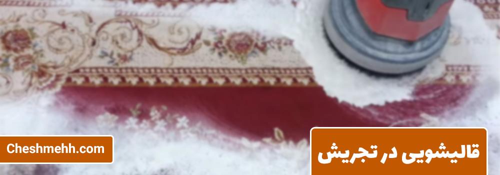قالیشویی در تجریش