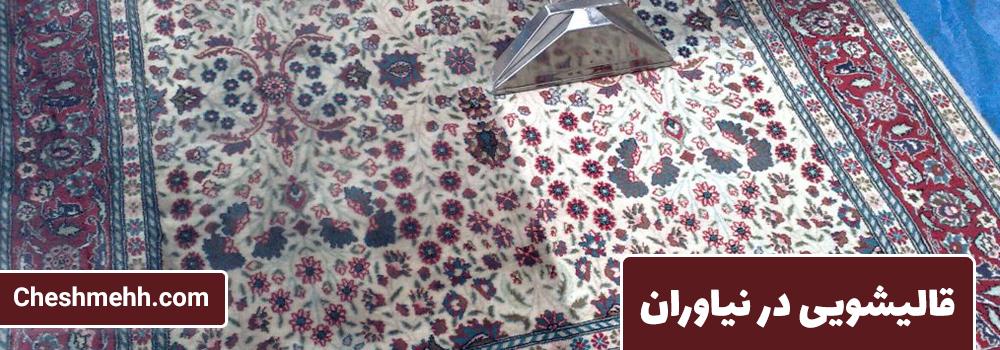 قالیشویی در نیاوران
