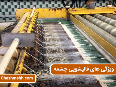 ویژگی های قالیشویی چشمه
