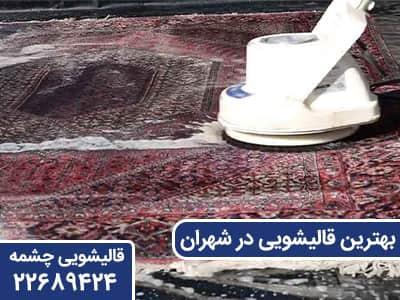 بهترین قالیشویی در شهران