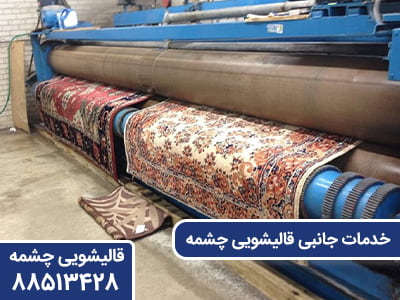 خدمات جانبی قالیشویی چشمه