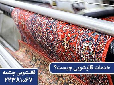 خدمات قالیشویی چیست؟