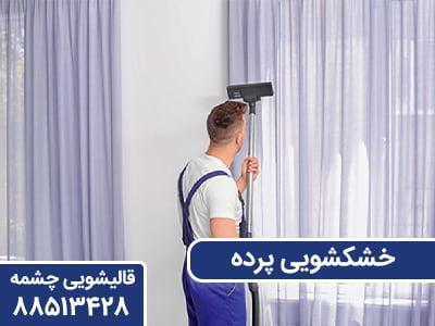 خشکشویی پرده
