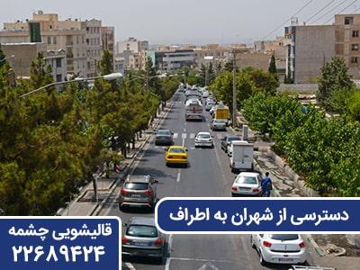 دسترسی از شهران به اطراف