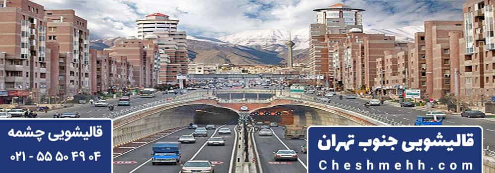 قالیشویی جنوب تهران