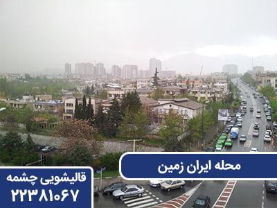 محله ایران زمین