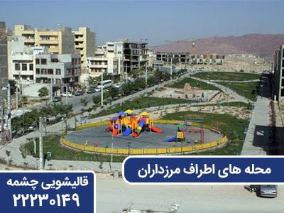 محله های اطراف مرزداران