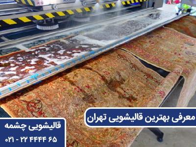 معرفی بهترین قالیشویی تهران