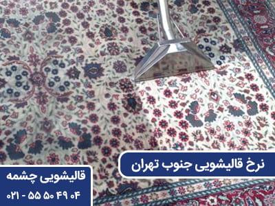 نرخ قالیشویی جنوب تهران