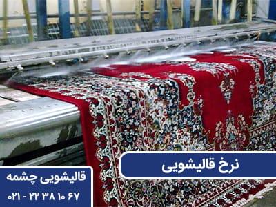 بهترین قالیشویی سعادت آباد