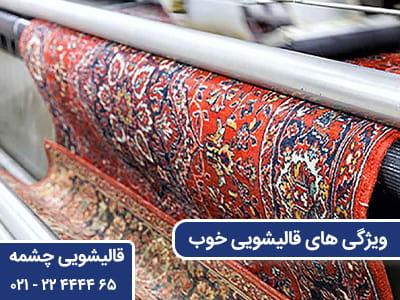 ویژگی های قالیشویی خوب