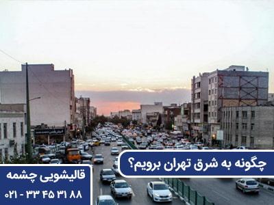 چگونه به شرق تهران برویم؟