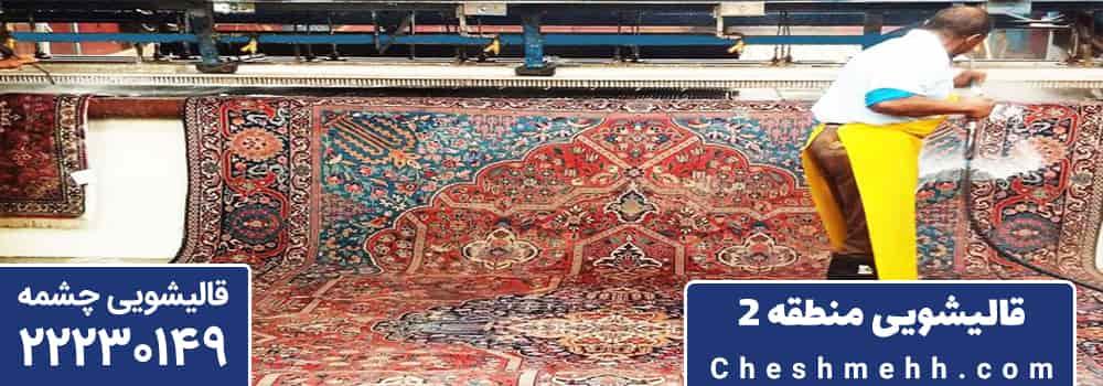 قالیشویی منطقه 2