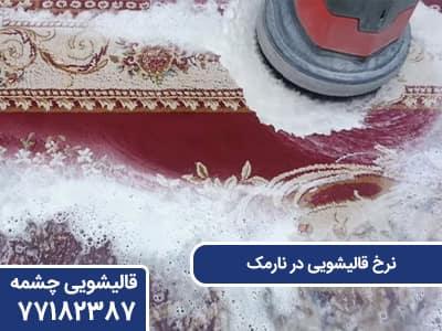 نرخ قالیشویی در نارمک