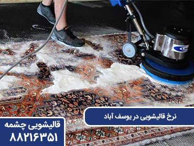 نرخ قالیشویی در یوسف آباد