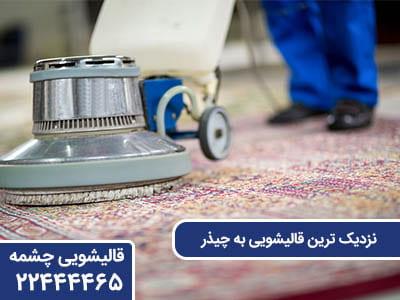 نزدیک ترین قالیشویی به چیذر