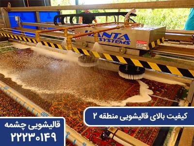 کیفیت بالای قالیشویی منطقه 2