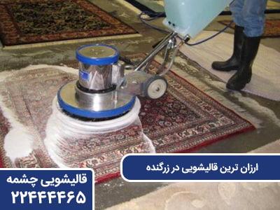 ارزان ترین قالیشویی در زرگنده