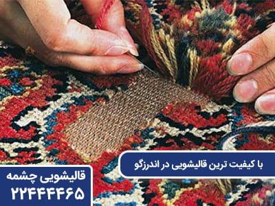 با کیفیت ترین قالیشویی در اندرزگو