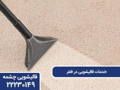 خدمات قالیشویی در ظفر