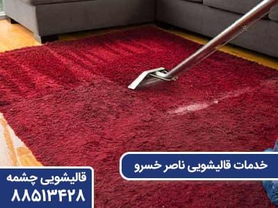 خدمات قالیشویی ناصر خسرو