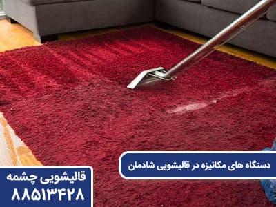 دستگاه های مکانیزه در قالیشویی شادمان