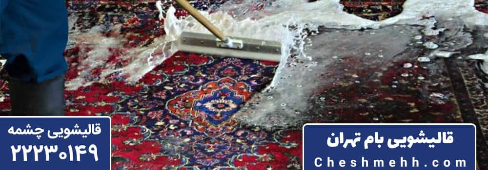 قالیشویی بام تهران