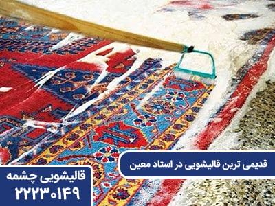 قدیمی ترین قالیشویی در استاد معین