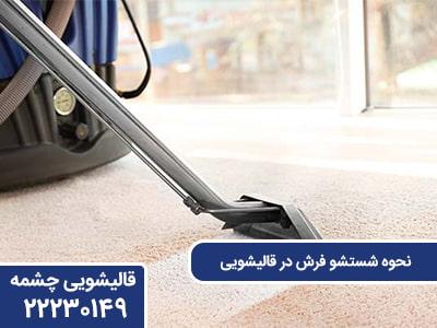 نحوه شستشو فرش در قالیشویی