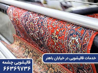 خدمات قالیشویی در خیابان باهنر