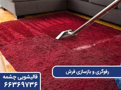 رفوگری و بازسازی فرش