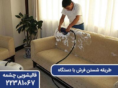 طریقه شستن فرش با دستگاه